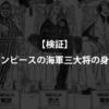 【検証】ワンピースの海軍三大将の身長~青キジ・赤犬・黄猿などの身長比較
