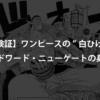 """【検証】ワンピースの""""白ひげ""""エドワード・ニューゲートの身長・大きさ"""