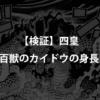 【検証】四皇カイドウの身長・大きさ